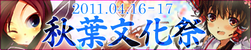 秋葉原文化祭