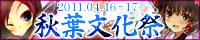 秋葉文化祭第一章